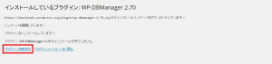 DB managerインストール方法画像4○